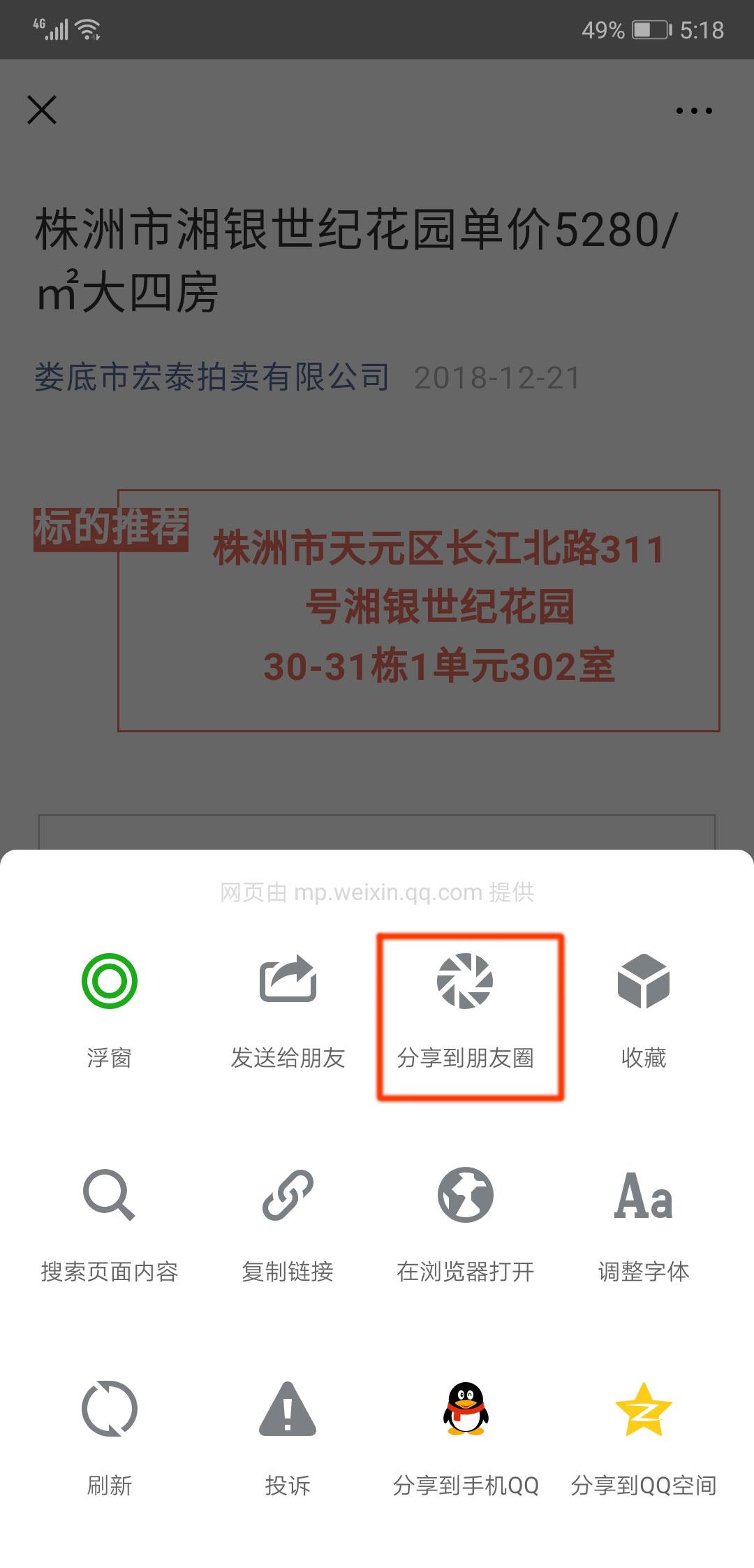 QQ图片20190131172717.jpg